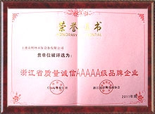 浙江省质量诚信AAAAA级品牌企业
