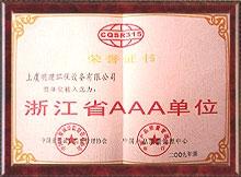 浙江省AAA单位